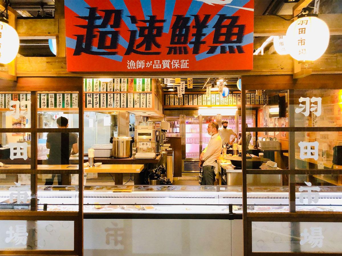羽田市場株式会社